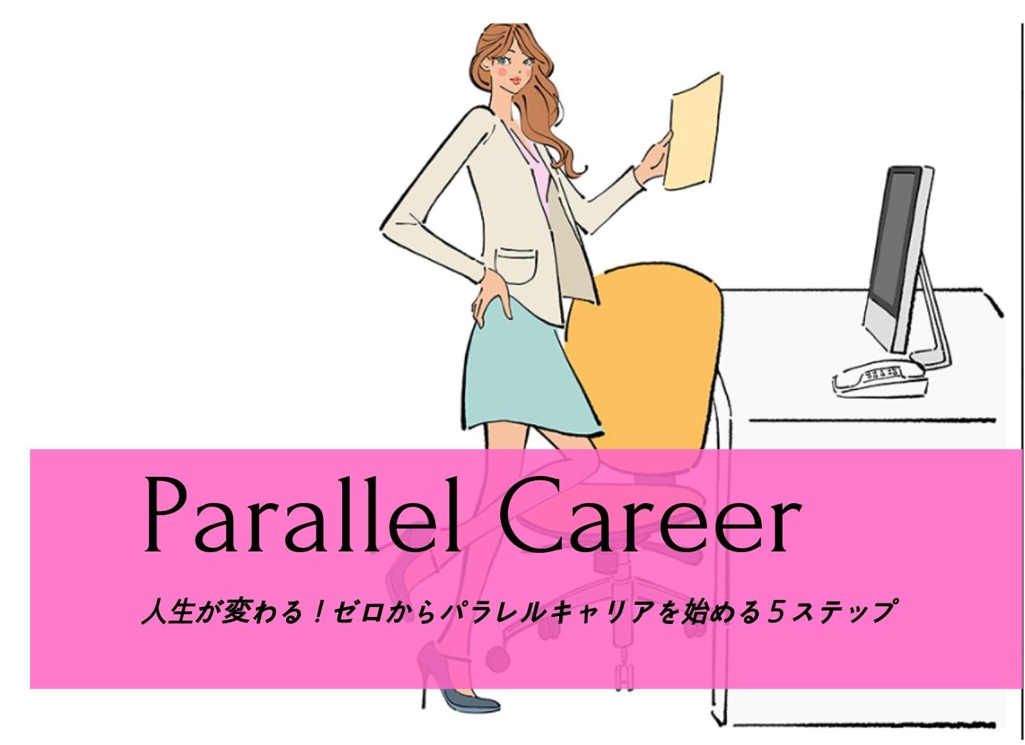 【30代の転職は正社員だけじゃない】人生が変わる!ゼロからパラレルキャリアを始める5ステップ