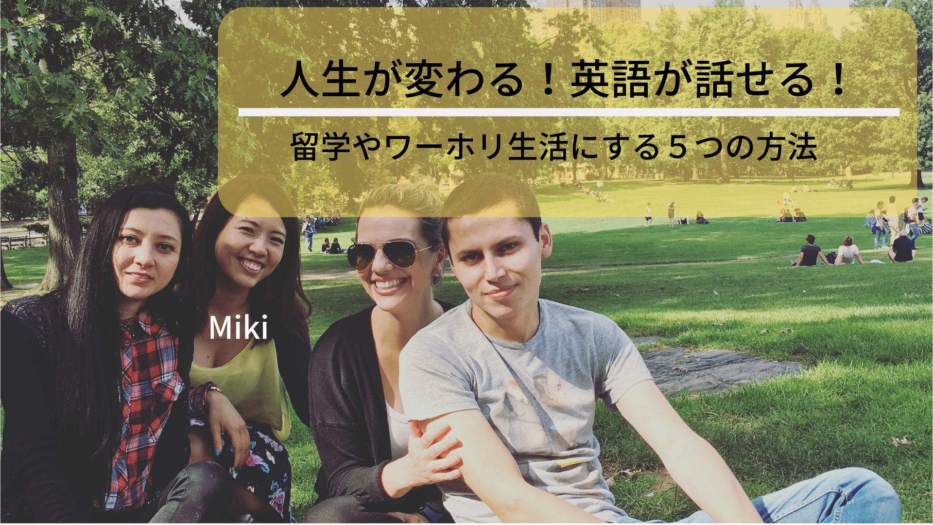 留学やワーホリ生活で英語が話せるようになる5つのコツ