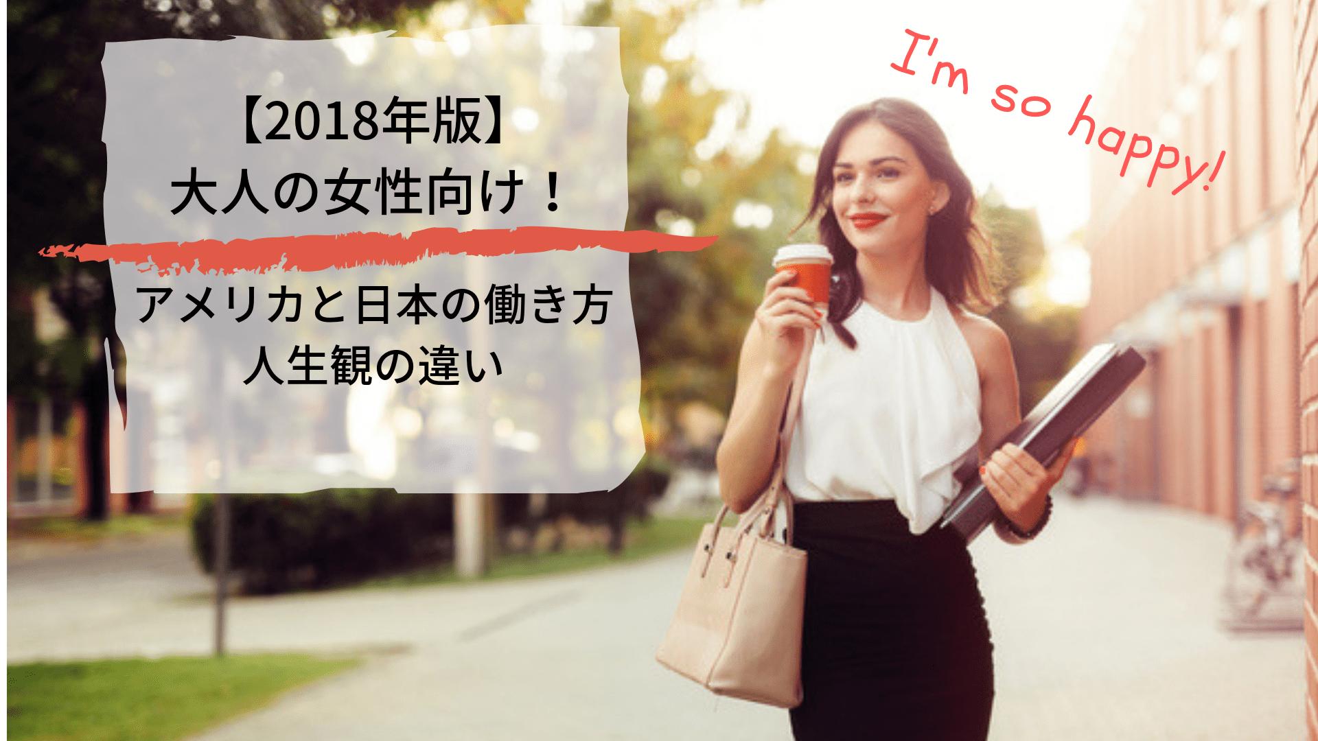 【2018年】大人の女性向け!アメリカと日本の働き方・人生観(考え方)の違い