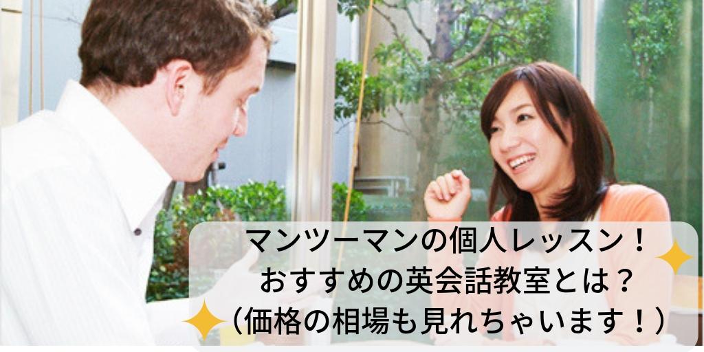 東京都内でおすすめの英会話個人レッスン4選(価格の相場もわかります!)