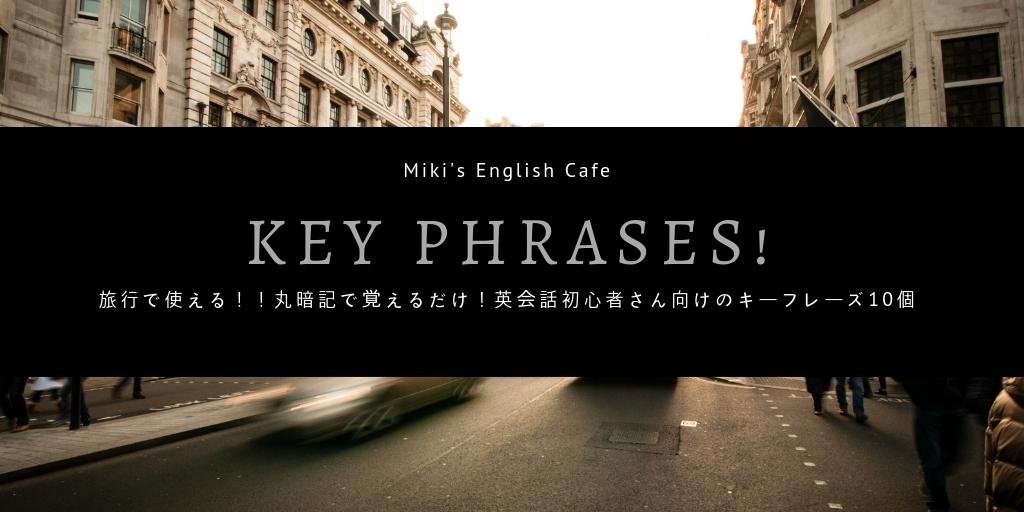 海外旅行好きな人必見!旅行で使えるかっこいい&おしゃれな英語のキーフレーズ10個