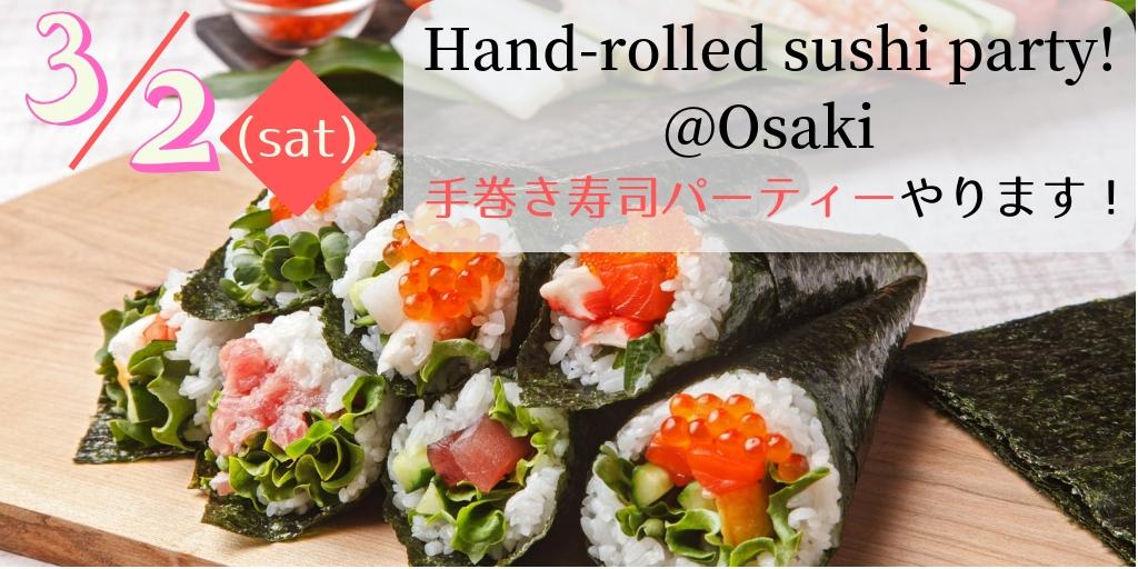 《イベントを振り返る》外国人と英語で話せる!手巻き寿司パーティー @大崎