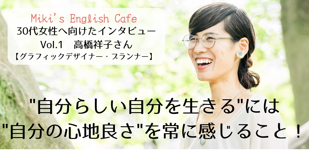 グラフィックデザイナー・プランナー 高橋祥子さん(30代)