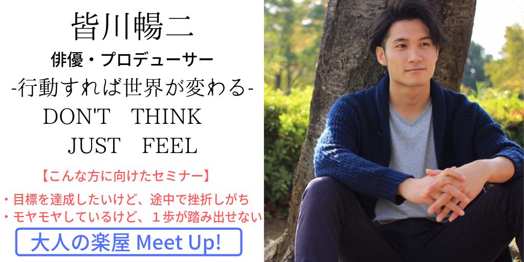 《イベントを振り返る》イケメン俳優さんから学ぶ!夢を叶える!実現する!方法がわかるセミナー@東神田