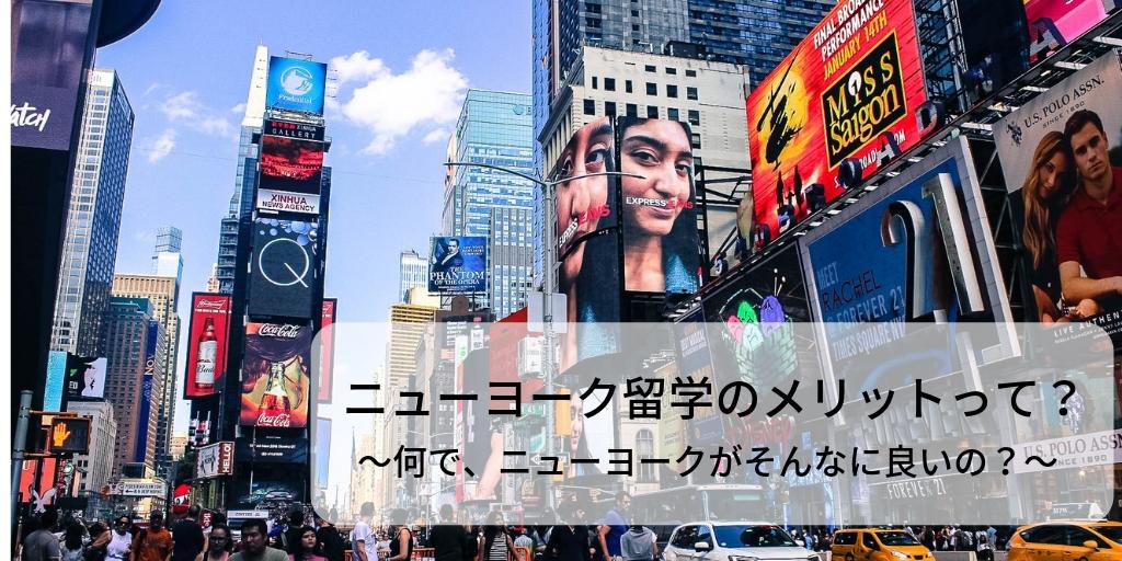 30歳でニューヨーク留学した私が教える!ニューヨーク留学のメリット