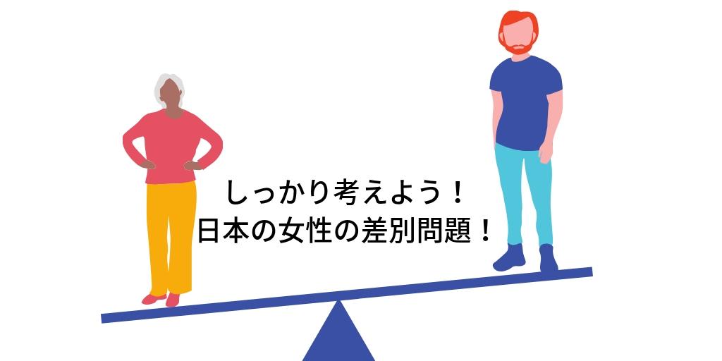 女性に対する理不尽な差別、あなたも感じていませんか?日本の男女差別の現状