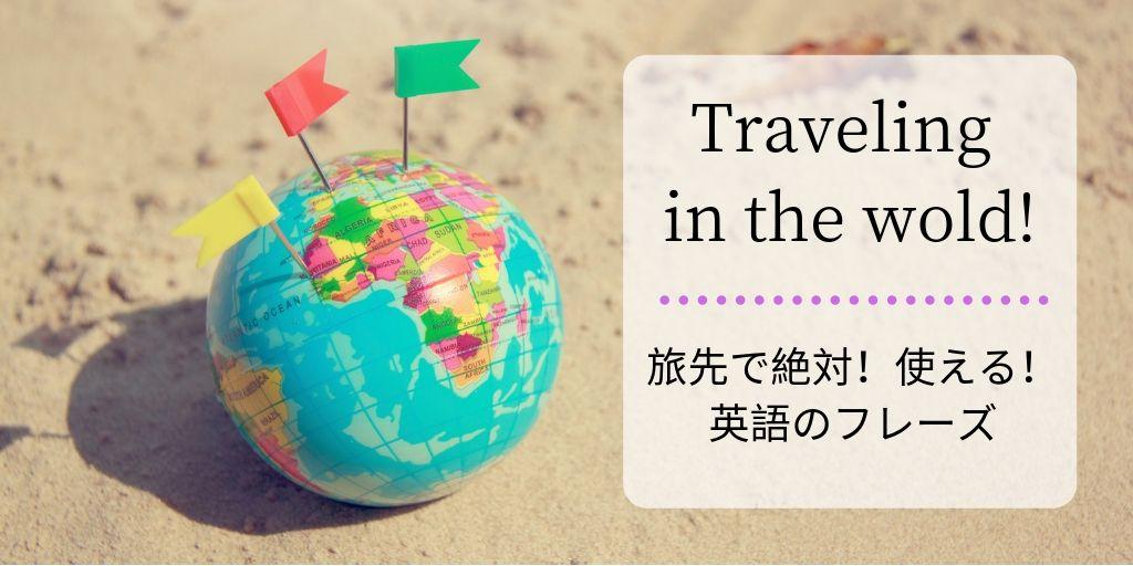 夏休みの海外旅行で使える英語のフレーズ!空港・ホテル・観光まとめ【カタカナ発音付いてます!】