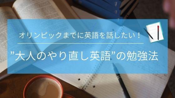 オリンピックまでに、英語力を付けよう!大人のやり直し英語の勉強法