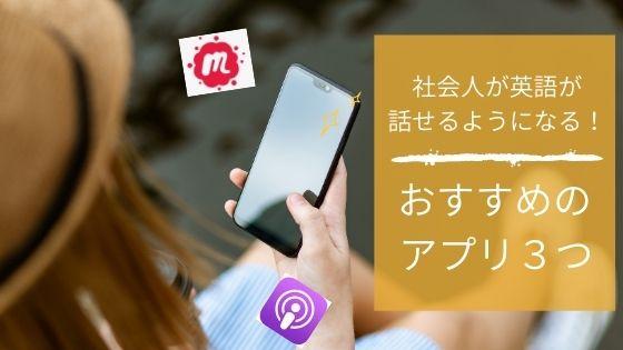 英語を本気で話せるようになりたい社会人に、おすすめのアプリ3つ!